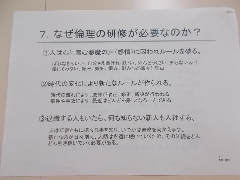 H31.02.21_研修会2