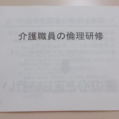 H31.02.21_研修会i